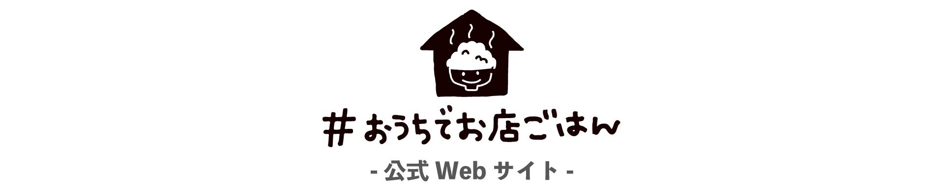 #おうちでお店ごはん -公式Webサイト-
